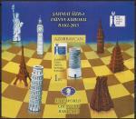 Азербайджан 2015 год. Международный шахматный турнир в Баку. Блок без зубцов