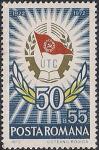 Румыния 1972 год. 50 лет Объединённому Коммунистическому Союзу молодёжи. 1 марка