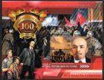 Чад 2017 г. 100 лет Великой Октябрьской революции, блок и лист, лак