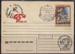 ХМК со спецгашением. 45 лет победы в Заполярье, 09.05.1989 год, город-герой Мурманск