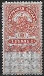 Гербовая марка 1 рубль 1914 год