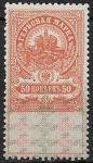 Гербовая марка 50 копеек 1914 год