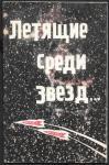 Летящие среди звезд... И. Фролов, С. Мокшин, 1963 год