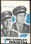 Звездные пилоты, И. Фролов, 1962 год