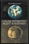 Следы прошлого ведут в будущее, Н.А. Хотинский, 1981 год