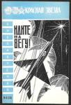 Идите на ВЕГУ! Красная звезда № 8 (212), 1967 год