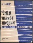 Что такое теория относительности, 1959 год