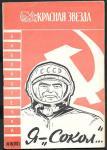 """Красная Звезда № 18 (102) Я - """"Сокол""""... 1962 год"""