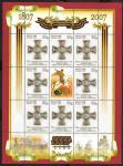 Россия 2007 г. 200 лет Ордена Святого Георгия Победоносца, лист
