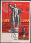 4 Картмаксимума. 60 лет Октября, 25.10.1977 год, Москва почтамт