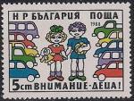 """Болгария 1988 год. """"Внимание - дети!"""" - призыв к автомобилистам. 1 марка"""