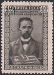 СССР 1951 год. 50 лет со дня смерти композитора В.С. Калинникова. 1 гашёная марка