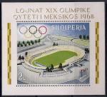 Албания 1968 год. Летняя Олимпиада в Мехико. Стадион. 1 блок
