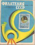 Журнал Филателия СССР № 1 1974 год