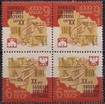 СССР 1964 год. 20 лет Польской Народной Республике. 2-й вариант (2980)