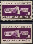 Болгария 1959 год. Открытие новой резиденции ЮНЕСКО в Париже. 2 марки с наклейками (одна - без зубцов)