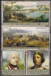 Кот дИвуар 2016 год. Французские полководцы войны 1812 года (8). 4 марки