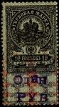 Россия 1907 год. Гербовая марка 10 копеек. Штемпель переоценки 1 рубль
