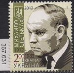 Украина 2012 год. 100 лет со дня рождения писателя Михаила Стельмаха. 1 марка