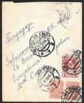 Почтовый конверт. Вязьма - Петроград, 1916 год