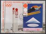 Йемен 1970 год. Зимние Олимпийские игры в Саппоро. Гашеный блок