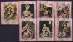 Вьетнам 1984 год. 450 лет со дня смерти художника А. Корреджо. 7 гашеных марок без зубцов
