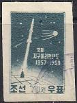 КНДР 1958 год. Международный год геофизики. Старт ракеты носителя. 1 гашёная марка из серии без зубцов (70)