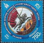 Монголия 2014 год. Соместный выпуск Монголия - Россия. 75 лет победы на Халхин-Голе, 1 марка