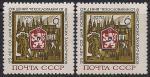 СССР 1970 год. 25 лет освобождения Чехословакии от фашистской оккупации. Разновидность - сдвиг коричневого цвета