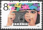 Китай 1989 год. Международная филателистическая выставка. Девушка с фотоаппаратом, 1 марка