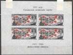 СССР 1946 год. 25 лет советской почтовой марке. Разновидность - лишняя деталь, блок с наклейкой