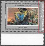 СССР 1981 год. Врубель - Демон. Разновидность - сдвиг рисунка, перфорация на тексте