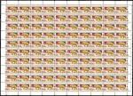 Россия 2010 год. 5й выпуск стандартных почтовых марок РФ, 15 листов