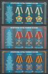 Россия 2015 год, Государственные награды Российской Федерации, 3 верхние полосы с купонами