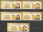 Россия 2013 год, Герои Российской Федерации, 5 марок с купонами