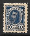 Марки-деньги. 10 копеек. Николай II. 1915 год.