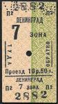 Билет. Октябрьская ж/д. Ленинград. СССР