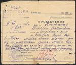 У.Р.С.Р. Охтирська Мийска рада, 1927 г.