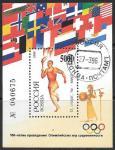 Россия 1996 год. 100-летие проведения Олимпийских игр современности, гашеный блок