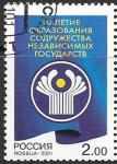 Россия 2001 год. 10-летие образования содружества независимых государств, 1 гашеная марка