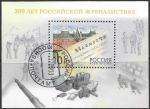 Россия 2003 год. 300 лет Российской журналистике, гашеный блок