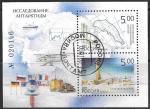 Россия 2003 год. Исследования Антарктиды, гашеный блок