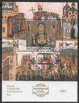 Россия 1993 год. Новгородский Кремль, гашеный блок
