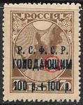РСФСР 1921 год. Голодающим. Разновидность - слитно буквы в надпечатке