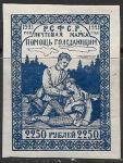 РСФСР 1921 год. Помощь голодающим, ВЗ на верхнем поле, 1 марка с Wm К1