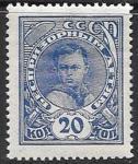 СССР 1926 год. Почтово-благотворительный выпуск. В помощь беспризорным детям, 1 марка, с Wm 11а