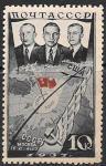 СССР 1938 год. Беспосадочный перелет. Разновидность - разорван флаг