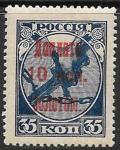 СССР 1924 год. Доплата 10 коп. золотом, 1 марка