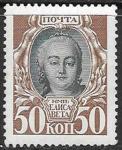 Россия 1913 гг. Елизавета Петровна, 50 коп., 1 марка