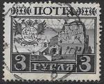 Россия 1913 гг. Дом бояр Романовых в Зарядье в Москве, 3 рубля, 1 гашеная марка